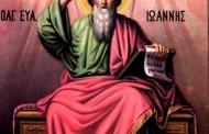انجيل البشير يوحنا