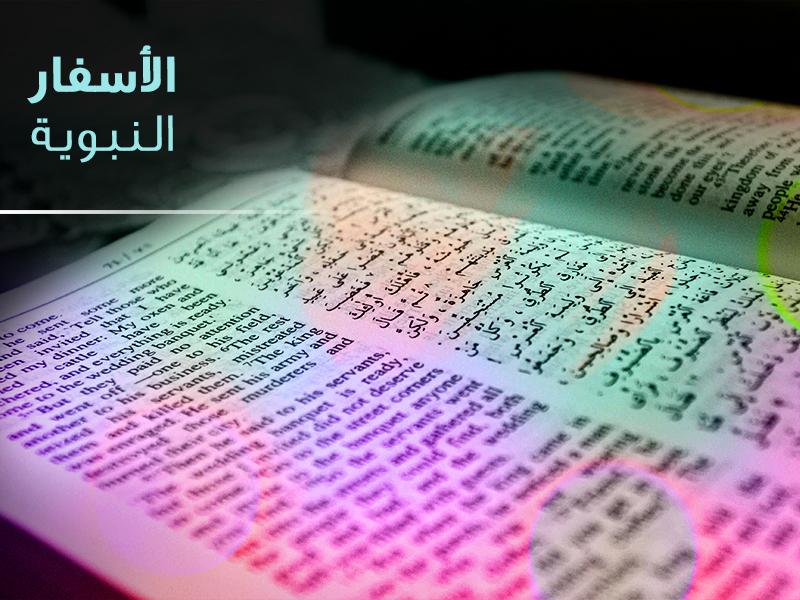 الأسفار النبوية